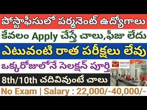 పోస్టల్ శాఖలో పరీక్షలు లేకుండా పర్మనెంట్ జాబ్స్ | 22,000/- Salary | Postal Recruitment | job search