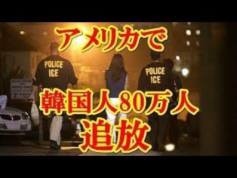 海外の反応 衝撃!!アメリカで韓国人青年80万人が追放される ! ! !