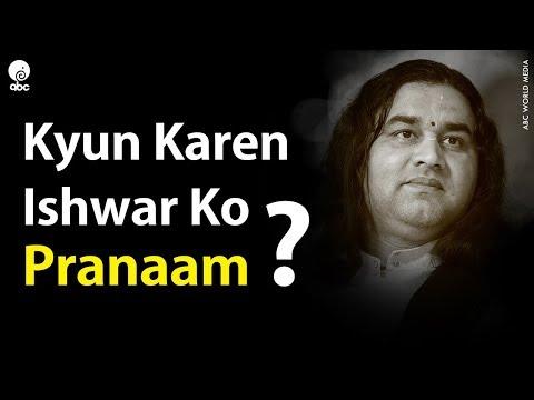क्यों करें ईश्वर को प्रणाम ? || Kyun Karen Ishwar Ko Pranaam ? || THAKUR JI MAHARAJ