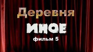 Мистический сериал. Фильм 5