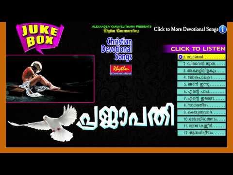 Christian Devotional Songs Malayalam | Prajapathi | Non Stop Christian Songs Jukebox