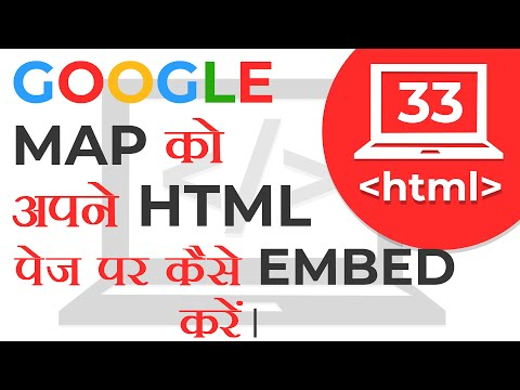 #33 How To Embed Google Map Using Iframe Tag In Your Web Page | HTML Tutorial | Learn HTML