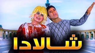قدور و عويشة - شــــــالادا