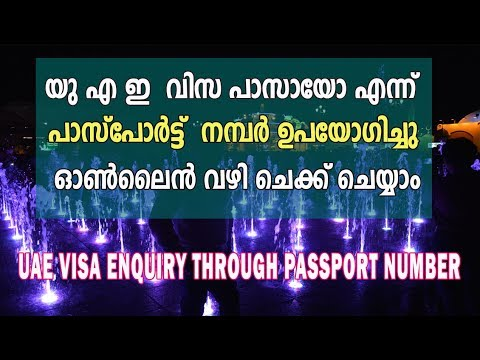 How To Check  UAE Visa  Approved Or Not With Passport Number 2019   Approved Visa Enquiry