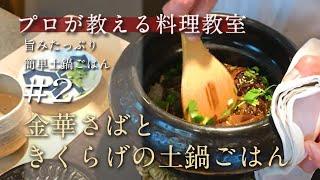 簡単  プロが教える料理教室 #2 金華さばときくらげの土鍋ごはん