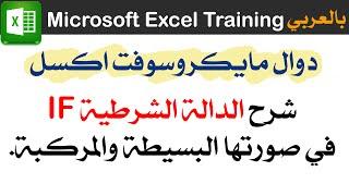 الدالة IF في صورتها البسيطة والمركبة Microsoft Excel Training