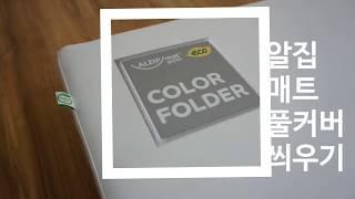 알집매트 풀커버 씌우기 ALZip mat 놀이방매트/폴…