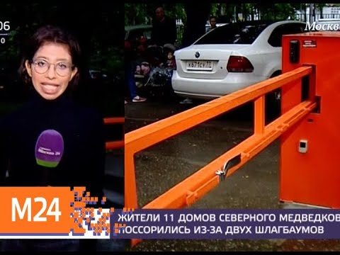 У жителей Северного Медведкова произошел конфликт из-за двух шлагбаумов - Москва 24