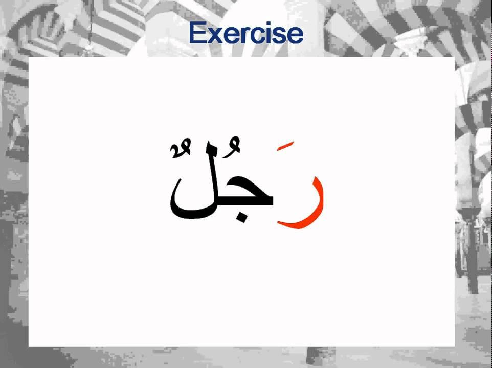 apprendre l 39 arabe c 39 est simple 9 youtube. Black Bedroom Furniture Sets. Home Design Ideas