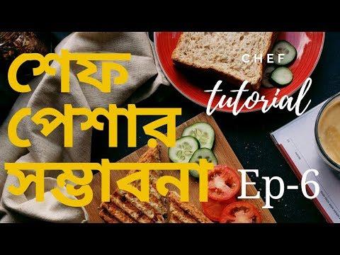 শেফ পেশার সম্ভাবনা The opportunities in a Chef Profession Chef Vlogg & Tutorials Ep 6