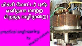 How to change mixie motor bush|Tamil|thanish motors