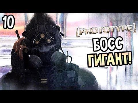 Prototype Прохождение На Русском #10 — ГИГАНТСКИЙ БОСС! КАК ЕГО ПРОЙТИ?!