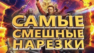 САМЫЕ СМЕШНЫЕ НАРЕЗКИ из Фильмов №2