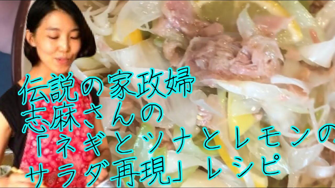 さん サラダ 志麻 ポテト