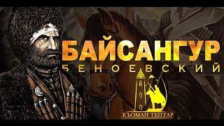 БАЙСАНГУР БЕНОЕВСКИЙ - часть первая (из цикла 100 ВЕЛИКИХ ВАЙНАХОВ)