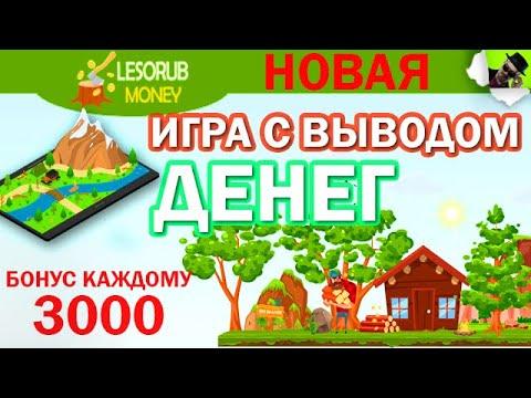 LESORUB MONEY - СКАМ  / ЗАРАБОТОК В ИНТЕРНЕТЕ #EasyMoney