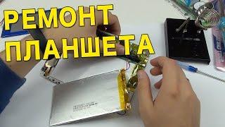 видео Замена аккумулятора в планшете