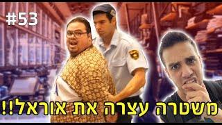 המשטרה עצרה את אוראל!!! (הוא גנב דברים מחנות?!)