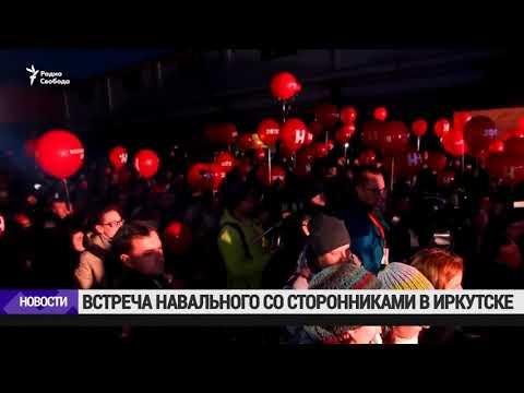 Навальный в Иркутскеиз YouTube · С высокой четкостью · Длительность: 2 мин15 с  · Просмотров: 69 · отправлено: 04.11.2017 · кем отправлено: Vita A