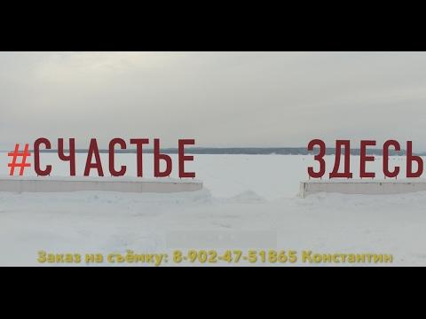 #СЧАСТЬЕ ЗДЕСЬ - Санаторий в Полазне Демидково