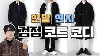 남자연말코디방법 검정코트코디모음 (남자패션유튜버)