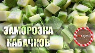 Как правильно замораживать кабачки?   Кулинарные хитрости от CookingOlya