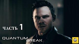 Quantum Break – Часть 1 (полное прохождение на русском, без комментариев) [RU]