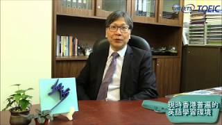 Publication Date: 2018-08-29 | Video Title: 基督教女青年會丘佐榮中學學校校長TOEIC訪問