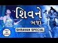 Shiv Ne Bhajo - Devangi Patel   Sawan Special Song   Shiva Song   New Gujarati Song 2017