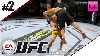 #2【生放送】ドンピシャ,ぺちゃんこ,標準のEA SPORTS UFC【三人称】