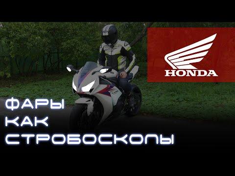 Стробоскопы на мотоцикле Honda CBR. Стробоскопы на мото. Light Control PRO