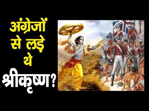राम और कृष्ण