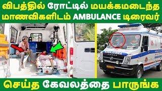 மாணவிகளிடம் AMBULANCE டிரைவர் செய்தகேவலத்தை பாருங்கTamil News | Latest News | Viral