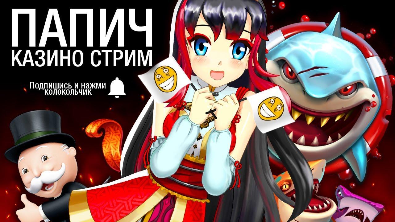 СТРИМ - Arthas (Папич) играет в казино онлайн