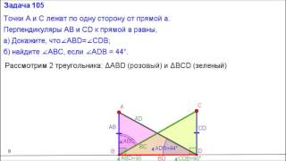 Номер 105. Геометрия 7 класс. Атанасян