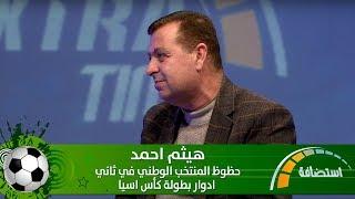 هيثم احمد - حظوظ المنتخب الوطني في ثاني ادوار بطولة كأس اسيا