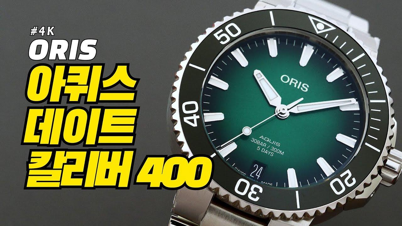 [4K] 오리스 아퀴스 데이트 칼리버 400(Oris Aquis Date Calibre 400)