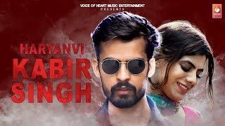 Kabir Singh (Haryanvi Version)  Haryanvi Video 2019   Rohit Sangwan ,Divya Gautam ,Anuj Ramgarhiya