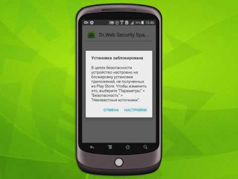 Как обновить Dr.Web Security Space для Android