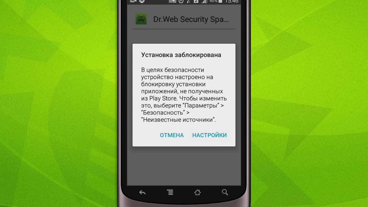 Dr. Web enterprise security suite.