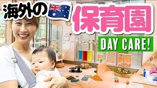 オーストラリアの保育園!10ヶ月の娘が通っているデイケア!〔#782〕 thumbnail