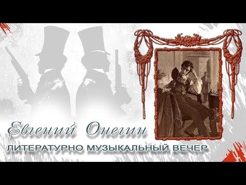 Евгений Онегин  Литературно музыкальный  вечер