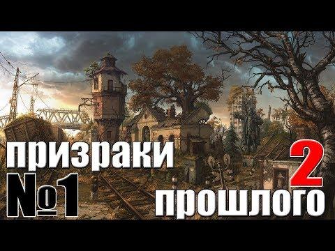 Прохождение игры (S.T.A.L.K.E.R. Призраки прошлого 2) #1