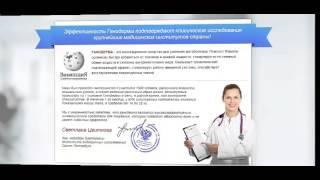 Ганодерма купить в аптеке в Воронеже!