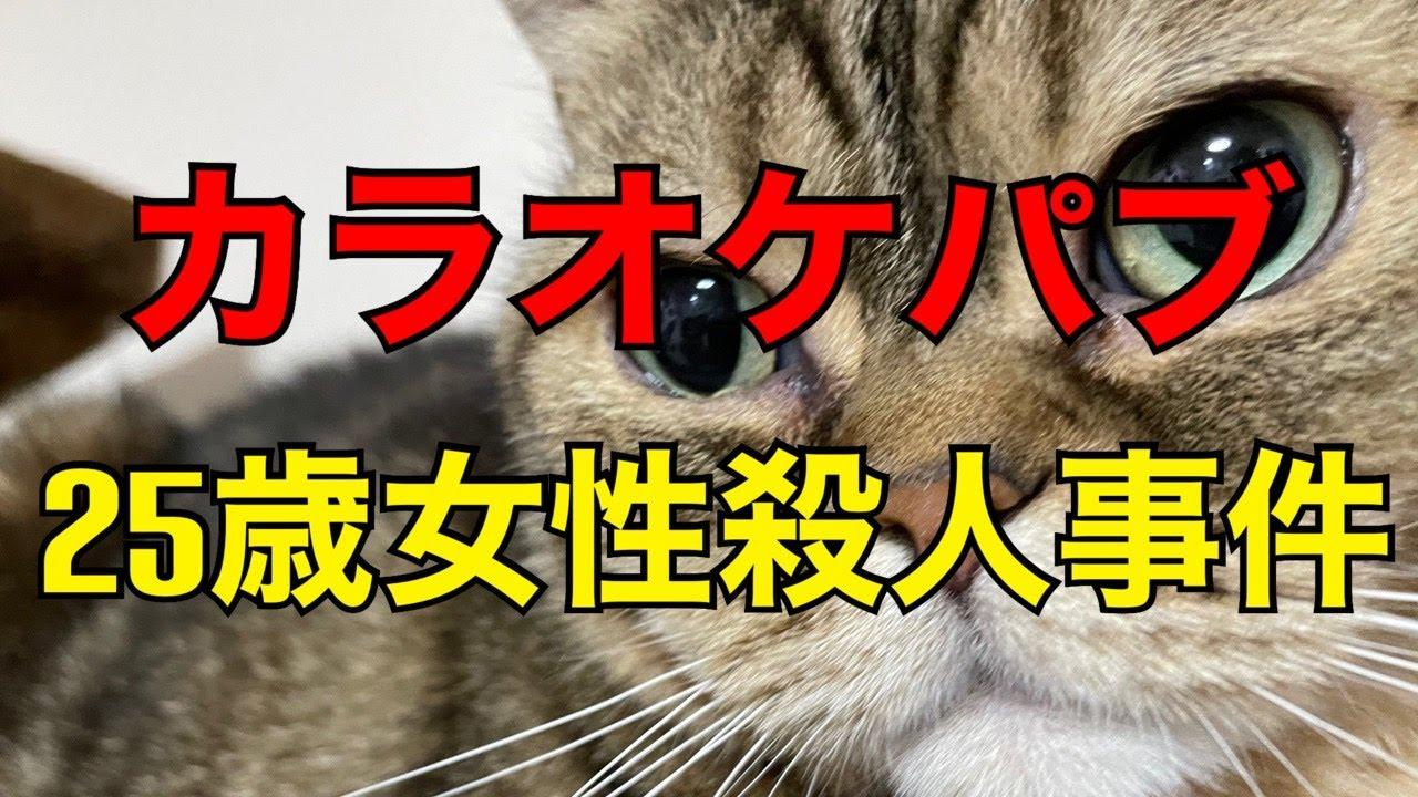 大阪のパブのオーナーが複数の刺し傷、切り傷で殺害された事件について。
