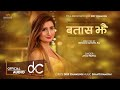 Batas Jhai | Anju Panta | Nepali Song | Lyrics Video