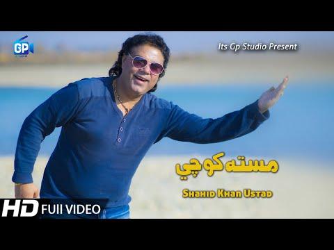 Pashto New Song 2019 | Khaista Kochai | Shahid Khan New Attan Song - Pashto New Music Video Song