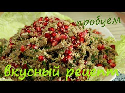 Говядина с гранатой. Говяжий салат. Вкуснятина рецептик! 6+