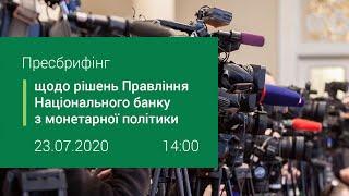Пресбрифінг щодо рішень Правління НБУ з монетарної політики - липень 2020