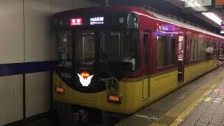京阪8000系・プレミアムカー1周年ヘッドマーク